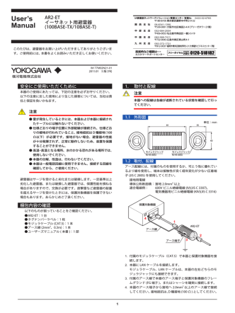 AR2-ET イーサネット用避雷器(100BASE-TX/10BASE-T)