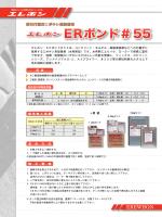 新旧打継用接着剤 ERボンド#55