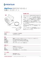 RAYSTAT-EX-02-J データシート - Pentair Thermal Controls