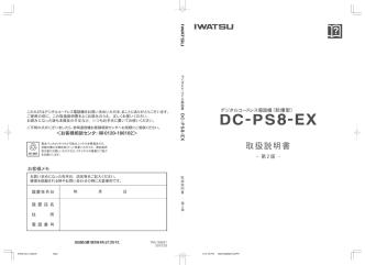 DC-PS8-EX 取扱説明書(第2版)
