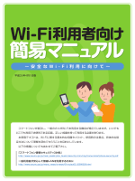 Wi-Fi利用者向け 簡易マニュアル (平成26年4月1日版)