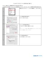 【 UQ Wi-Fi プレミアム サービス設定方法のご案内 】