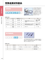 特殊金属材料部品(約444KB)