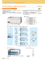 シグナルプロセッサー用サブラックシステム (p.8-9)