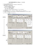振込手数料変更の操作方法 (EBNext2 ・ FB-WIN)