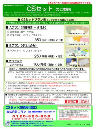 CSセット - 倉敷リハビリテーション病院