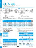 カタログNo.26 CT・A-CS (pdf:459KB)