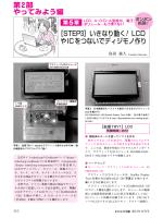 [STEP3]いきなり動く! LCD やICをつないでディジモノ作り