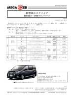 新型車エスクァイア特別展示・試乗キャンペーン