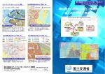 国交通省ハザードマップポータルサイト http://disaportal.gsi.go.jp/ 国