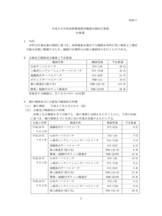 1 別添7 平成26年度放射線量測定機器点検校正業務 仕様書 1 目的