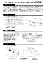 GM-GS705 コンシールド型マグネットロック 取り扱い説明書