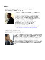 講師紹介 株式会社ラック 取締役CTO 兼 サイバー・グリッド・ジャパンGM
