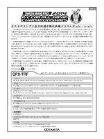 (GPX-TRF、GT、ジャパン、フォーミュラ、Mスポーツ)2014.6.2