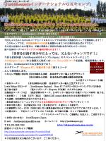 J4K キャンプ パンフレット2015 長野