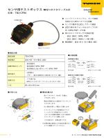 download - TURCK Japan 株式会社