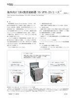 """""""10-VPR-Dシリーズ""""(PDF:45.2KB)"""
