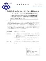 平成26年ゴールデンウィークイベント情報について(観光交流課)