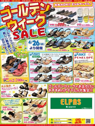4/26(土) エルパス全店 ゴールデンウィークセール実施中!!