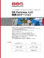 DR Fortress, LLC 提携コロケーション