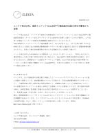 エレクタ株式会社、最新リニアックVersa HD™の製造販売承認を厚生