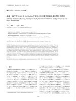 高温・高圧下における H2/02/He予混合火炎の層流燃焼