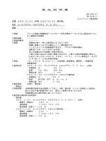 製 品 説 明 書 202-2107-3-1 202-0130-3