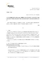 お客様 各位 - 日本ストラタステクノロジー株式会社