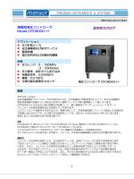 メンサー社 高精度高圧コントローラ CPC 8000H
