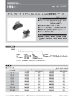 制御盤用リレー スリム、コンパクトタイプ 1c 10A、2c 5A