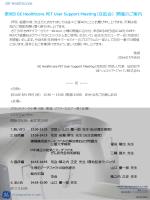 ユーザーズミーティング1:GEヘルスケア・ジャパン株式会社