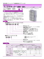 自動巻取形エアフィルタ (PDF:234KB)