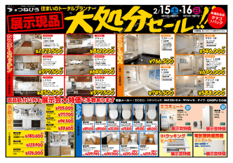 2月15(土)16(日)展示現品大処分セール開催!! (PDF:2536KB)