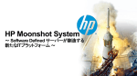 HP Moonshot コアプレゼン