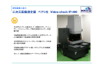 三次元画像測定器 ベアト社 Video-check IP-400