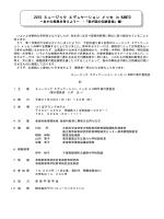 2011 ミュージック エデュケーション メッセ in KANTO