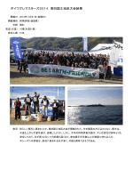 ダイワグレマスターズ2014 東四国Ⅱ地区大会結果