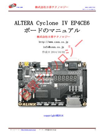ALTERA Cyclone IV EP4CE6 ボードのマニュアル