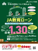 JA教育ローンキャンペーン実施中!