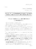 ひろしまIT総合展2015 - 一般社団法人 広島県情報産業協会