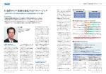 IT部門のコア業務を強化するアウトソーシング
