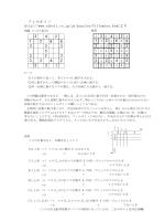 フィルオミノ - 鉛筆パズルの整数計画法による解法定式化集