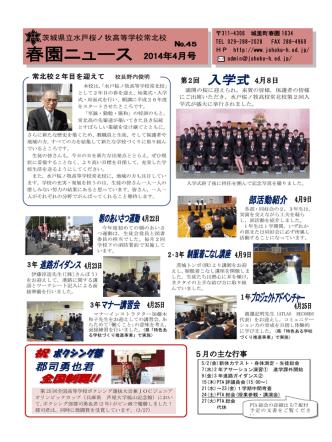4月号 - 茨城県立水戸桜ノ牧高等学校常北校