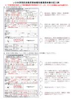 JD共済受託自動車事故報告書兼請求書 共済受託自動車事故報告書兼