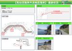 片浜地区海岸 [PDFファイル/490KB]