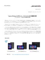 geanee Windows 8.1タブレット