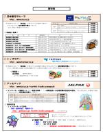 日本旅行グループ トップツアー ジャルパック 旅行社
