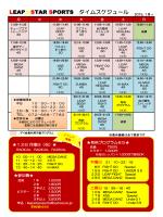 1月スケジュール - LEAPSTAR SPORTS 高槻