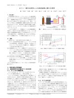 オゾン・紫外光併用による洗浄技術に関する研究