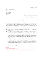 観光日本と協議(8/6AM)の結果報告